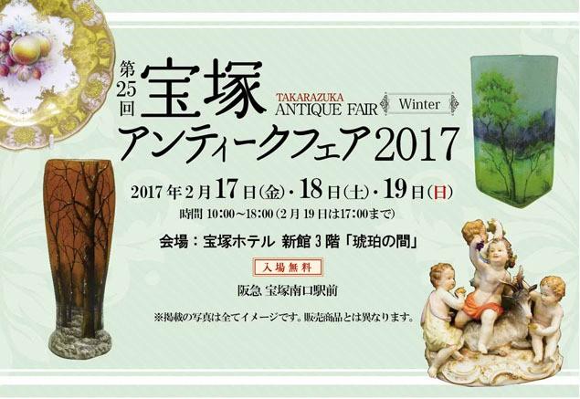 宝塚アンティークフェア2017 出店