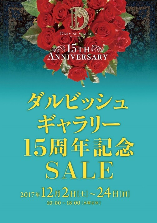 DARVISH GALLERY 15周年記念SALE