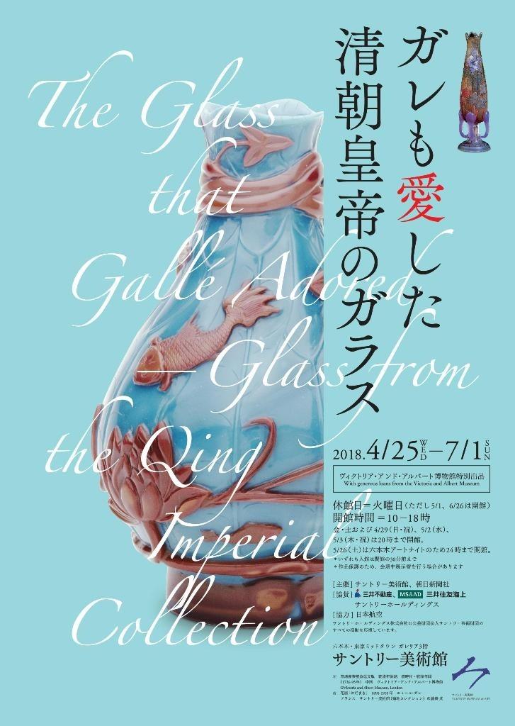 サントリー美術館 「ガレも愛した清朝皇帝のガラス」展