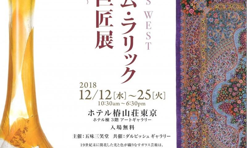 イベント出店による休業のお知らせ2018年12月12日~26日