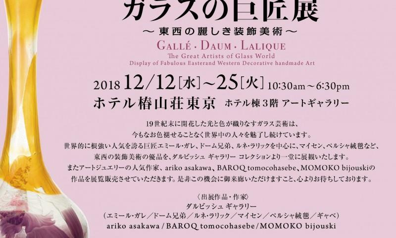 ガレ・ドーム・ラリック ガラスの巨匠展 ~ホテル椿山荘東京~