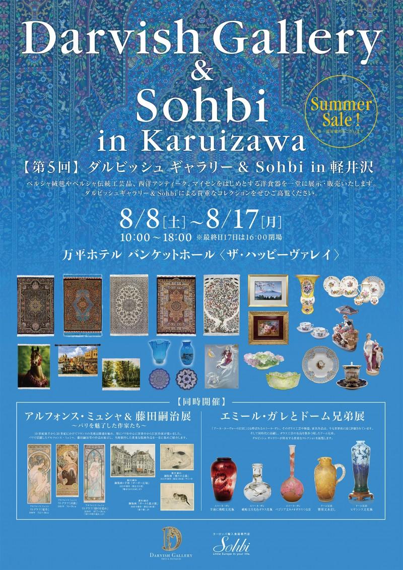 第5回 ダルビッシュ ギャラリー& Sohbi in 軽井沢