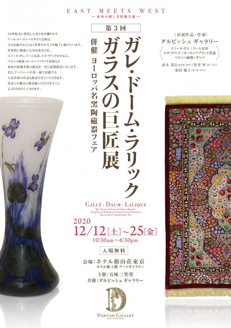 第3回 ガレ・ドーム・ラリック ガラスの巨匠展 ~東西の麗しき装飾美術~ ホテル椿山荘東京