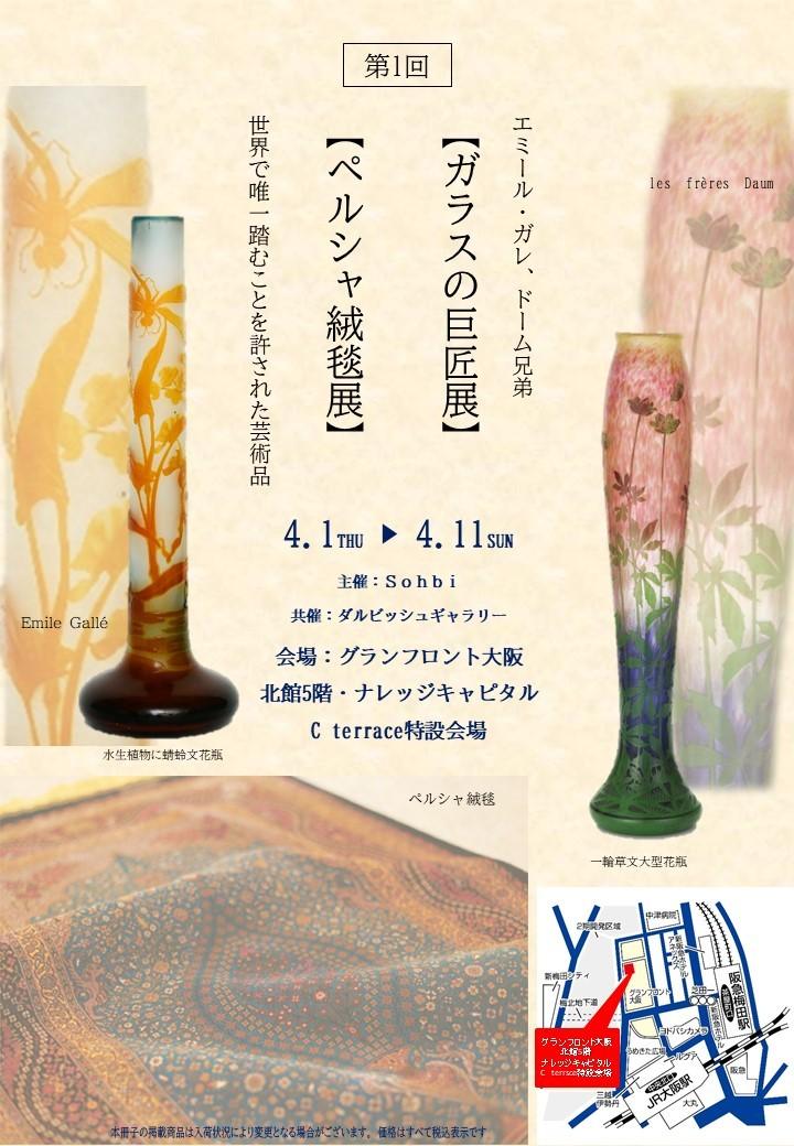 第1回 ガラスの巨匠展・ペルシャ絨毯展 主催:Sohbi